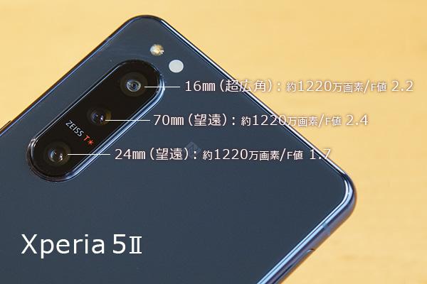 XPERIA 5 II,XQ-A542,実機レビュー,ソニーストア