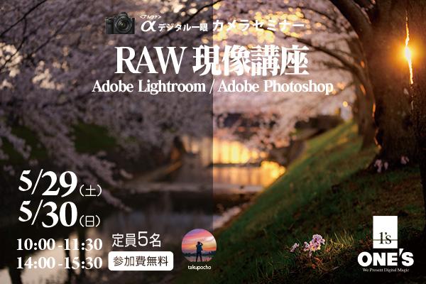 RAW現像講座,デジタル一眼カメラセミナー