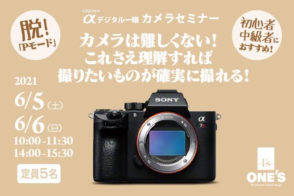 デジタル一眼カメラセミナー,初心者,脱Pモード