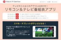 TV Side View,無償化