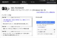 SEL70200GM,アップデート