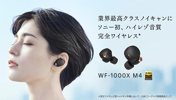WF-1000XM4,ワイヤレスノイズキャンセリングヘッドホン