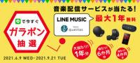 LINE MUSIC,mora qualitas,音楽