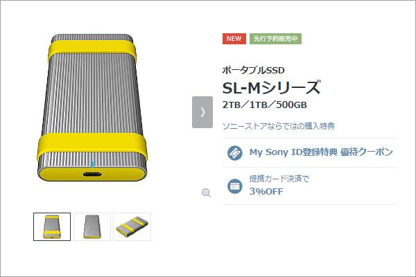 ポータブルSSD,SL-Mシリーズ,ソニーストア