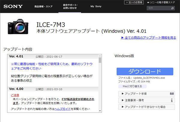 α7III,ILCE-7M3,本体ソフトウェアアップデート