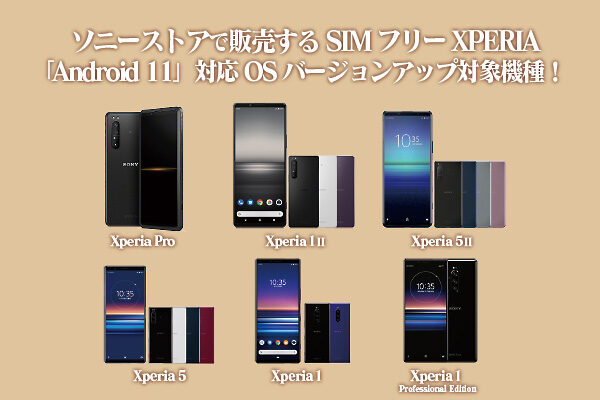 xperia,simフリー,android11,OSアップデート