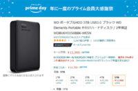 Amazon,プライムデー,ポータブルHDD,4TB,5TB