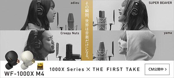 WF-1000XM4,firsttake