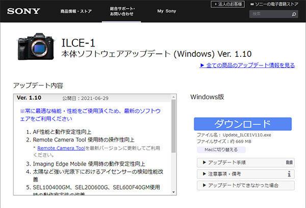 α1,ILCE-1,本体ソフトウェアアップデート