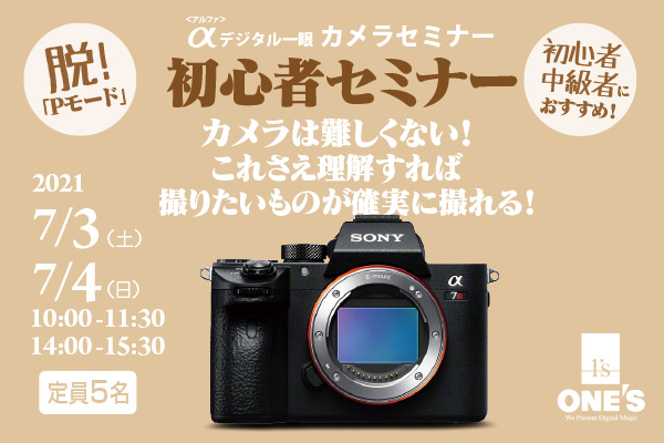 7/3(土)・4(日) デジタル一眼カメラセミナー開催のお知らせ!テーマ:『脱!Pモード』