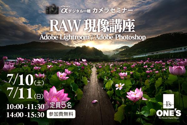7/10(土)・7/11(日) デジタル一眼カメラセミナー開催のお知らせ!テーマ:『RAW現像講座』