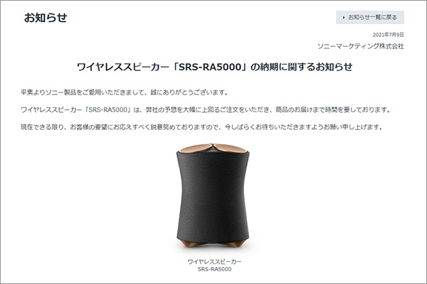 SRS-RA5000