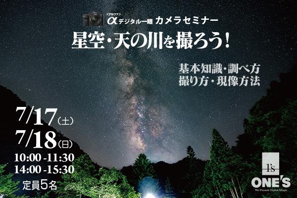 7/17(土)・18(日) カメラセミナー 開催のお知らせ!テーマは『星空・天の川を撮ろう!』
