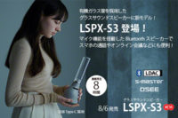LSPX-S3,グラスサウンドスピーカー