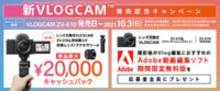 ZV-E10,VLOGCAM,一眼カメラ,Eマウント,ソニーストア