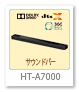 HT-A7000,サウンドバー,ホームシアター