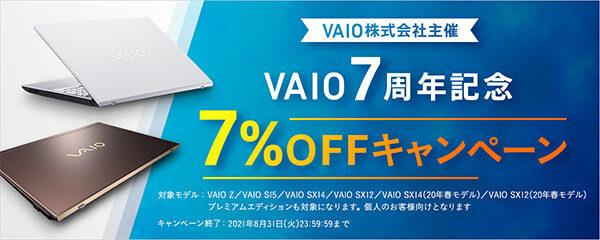 VAIO,7周年記念キャンペーン,7%OFF