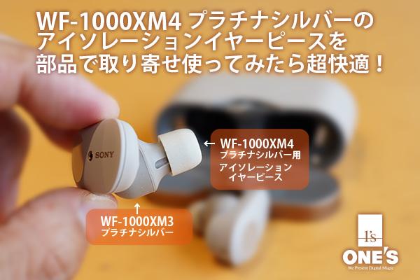wf-1000xm3,wf-1000xm4,アイソレーションイヤーピース