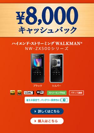 WALKMAN,キャッシュバックキャンペーン,ストリーミング,NW-ZX500,NW-A100