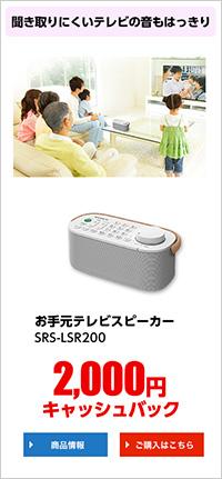 SRS-WS1,SMR-10,SRS-LR200,キャッシュバックキャンペーン