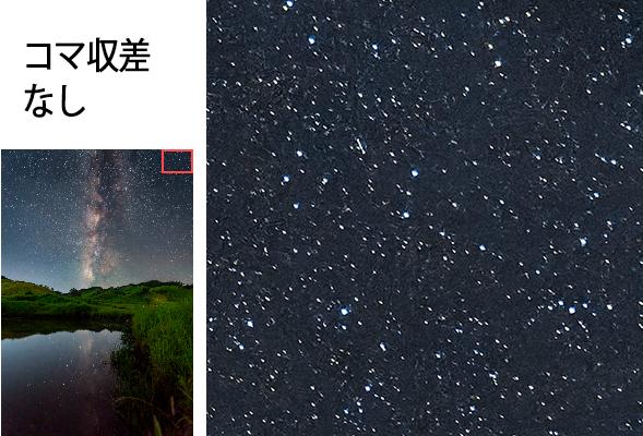 α<アルファ>で撮る!,砥峰高原,天の川,α7RIV,SEL14F18GM