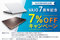 VAIO,7%OFF,ソニーストア