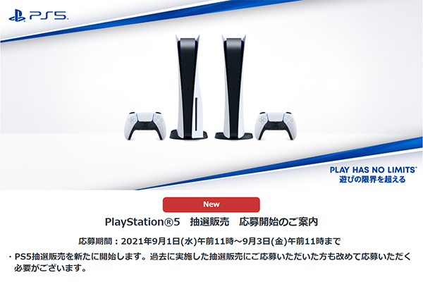 ps5,playstation5,ソニーストア