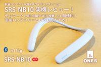 SRS-NB10,ワイヤレスネックバンドスピーカー,肩乗せスピーカー