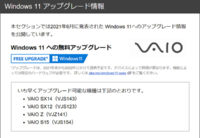 vaio,windows11対応