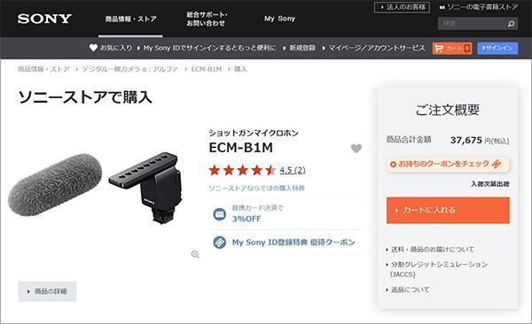 ECM-B1M,ショットガンマイクロホン,ソニーストア,カメラアクセサリー