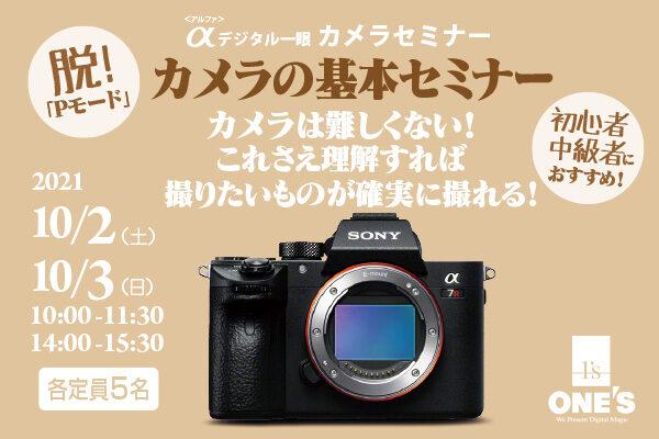 デジタル一眼カメラセミナー,脱Pモード,カメラの基本セミナー