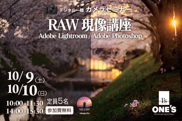デジタル一眼カメラセミナー,RAW現像講座