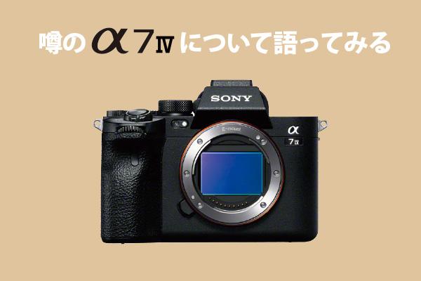 α7IV,ILCE-7M4,α<アルファ>,デジタル一眼カメラ