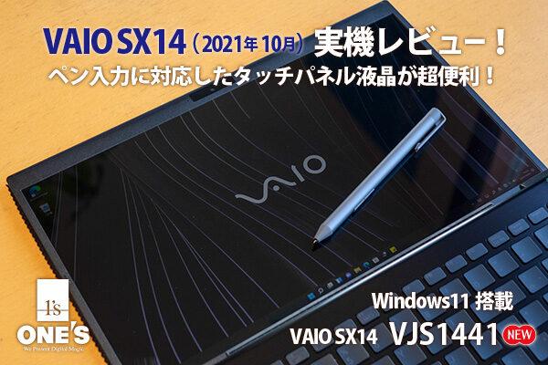 VAIO SX14,VJS1441,実機レビュー,タッチパネル液晶