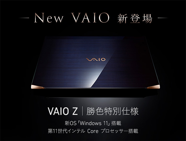 vaio z,勝色特別仕様,windows11,vjz1421