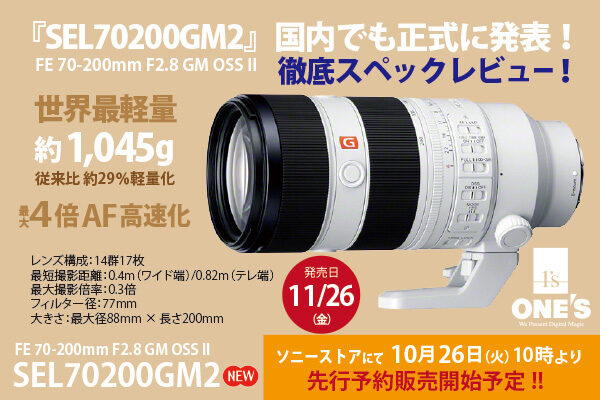 SEL70200GM2,FE 70-200mm F2.8 GM OSS II,スペックレビュー