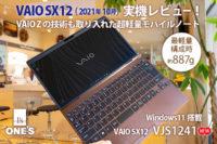 VAIO SX12,VJS1241,実機レビュー